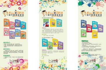 现代新理念英语儿童版、少儿语音、少儿版宣传海报