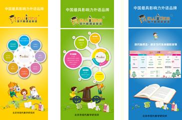 现代新理念、飒美当代系列教材课程规划宣传海报