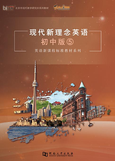 初中英语课教学视频_北京市现代教学研究所