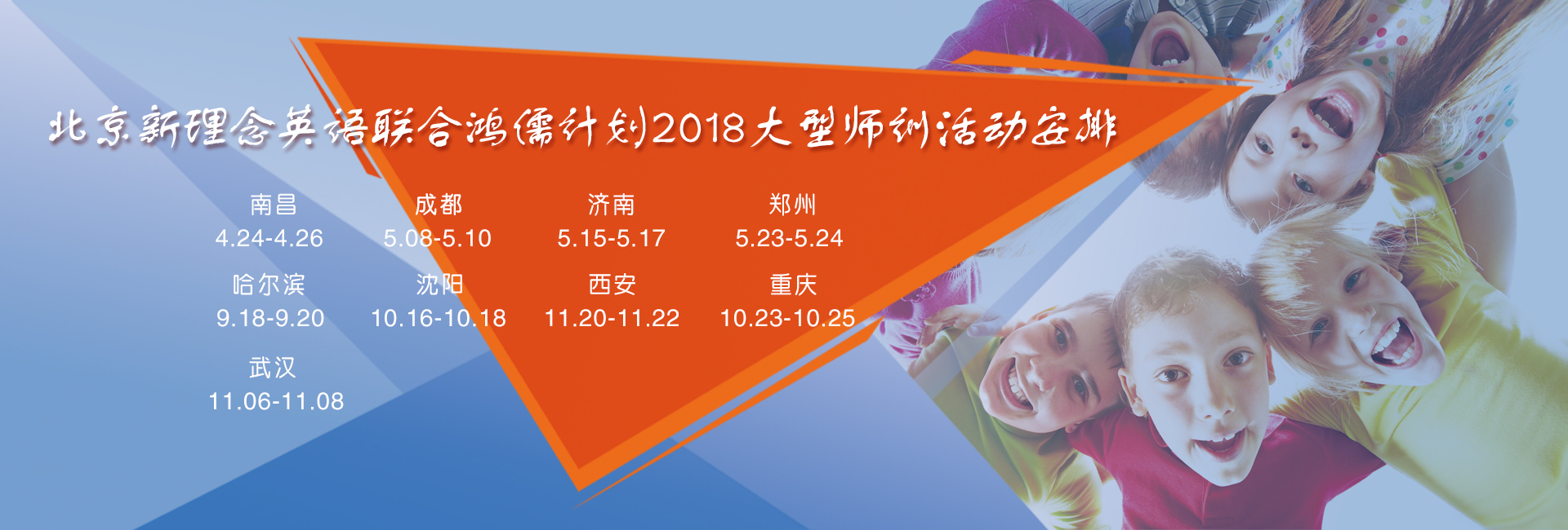 2018省级培训安排