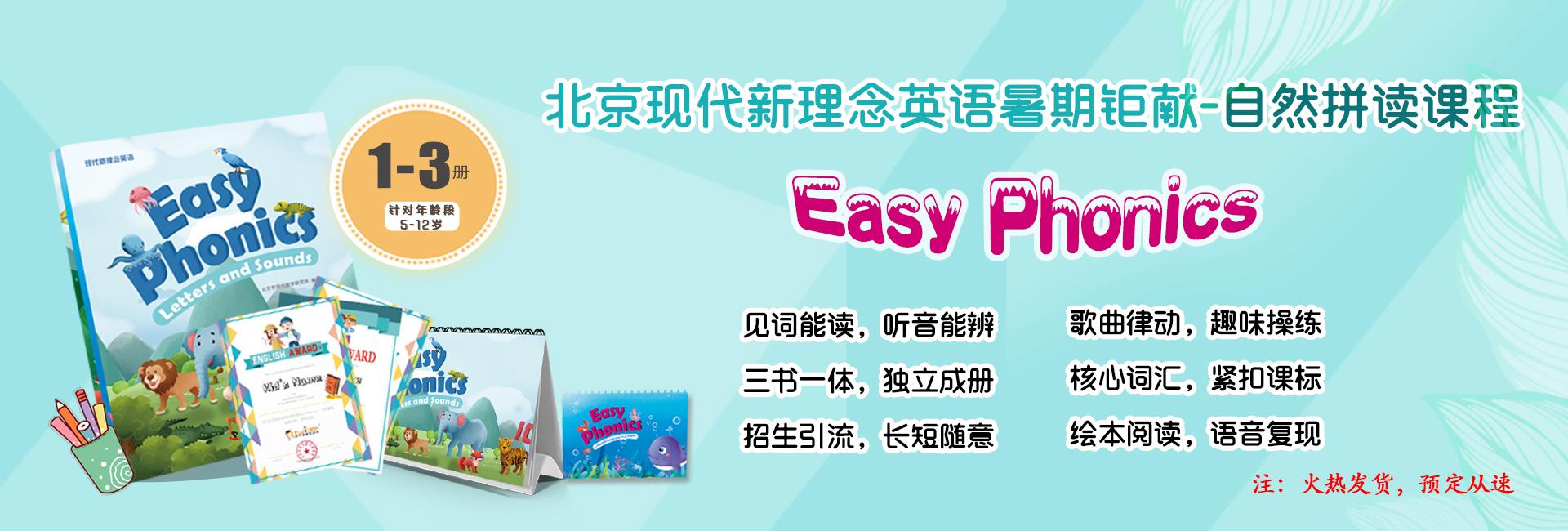 Easy phonics——暑期自然拼读课程